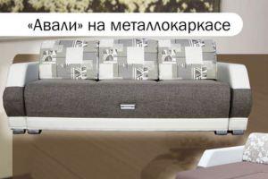 Диван Авали на металлокаркасе - Мебельная фабрика «Галант»