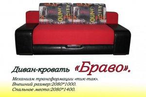 ДИВАН БРАВО  прямой - Мебельная фабрика «Наша Мебель»