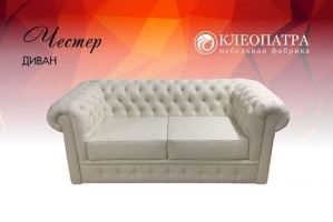 Диван Честер - Мебельная фабрика «Клеопатра»