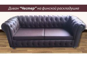 Диван Честер раскладной - Мебельная фабрика «Мягкий друг»