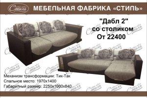 Диван Дабл 2 со столиком - Мебельная фабрика «Стиль»