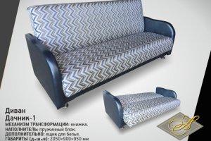 Диван  Дачник-1 - Мебельная фабрика «АСМАНА»