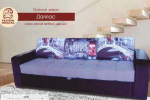 Диван Даллас с механизмом дельфин - Мебельная фабрика «Регион-мебель»