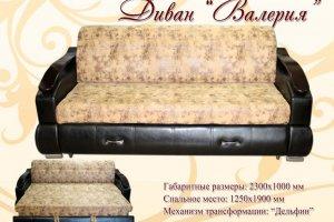 Диван дельфин Валерия - Мебельная фабрика «Магеллан Мебель»