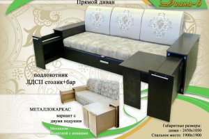 Диван Диана 6 подлокотник ЛДСП + бар - Мебельная фабрика «Диана»