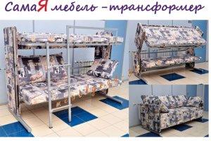Диван двухъярусная кровать трансформер DUO - Мебельная фабрика «МебельГрад (мебель трансформер)»