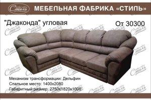 Диван Джаконда угловая Grant - Мебельная фабрика «Стиль»