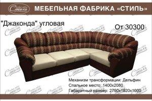 Диван Джаконда угловая - Мебельная фабрика «Стиль»
