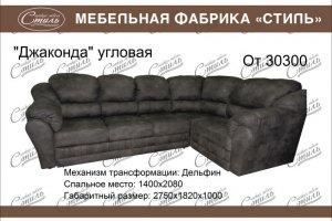 Диван Джаконда угловая Бьюти - Мебельная фабрика «Стиль»