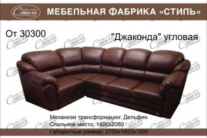 Диван Джаконда угловая Magic 21 - Мебельная фабрика «Стиль»