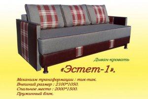 ДИВАН  ЭСТЕТ-1 - Мебельная фабрика «Наша Мебель»