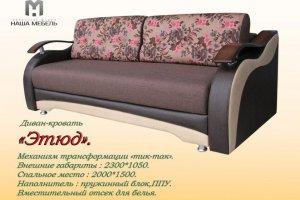 ДИВАН ЭТЮД раскладной - Мебельная фабрика «Наша Мебель»