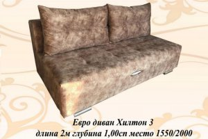 Диван еврокнижка Хилтон 3 - Мебельная фабрика «Магеллан Мебель»