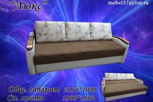 Диван-еврокнижка Люкс - Мебельная фабрика «ИП Камазов Б. Г.»