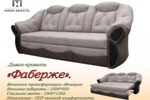 Диван  Фаберже - Мебельная фабрика «Наша Мебель»