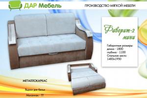 Диван Фаворит 2 мини - Мебельная фабрика «Дар мебель»