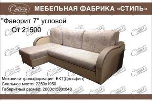 Диван Фаворит 7 угловой - Мебельная фабрика «Стиль»