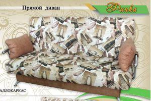 Диван Финка металлокаркас - Мебельная фабрика «Диана»