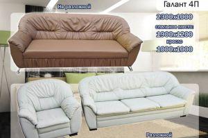 Диван Галант 4П - Мебельная фабрика «Галант»