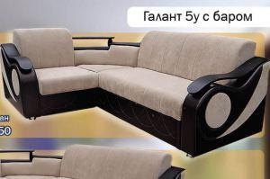 Диван Галант 5У с баром - Мебельная фабрика «Галант»