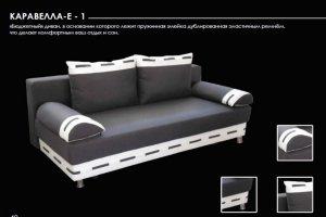 Диван Каравелле Е-1 - Мебельная фабрика «Каравелла»
