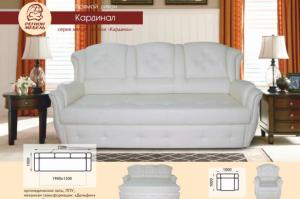 Диван Кардинал - Мебельная фабрика «Регион-мебель»
