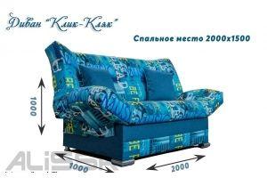 Диван Клик-Кляк - Мебельная фабрика «AlissA»