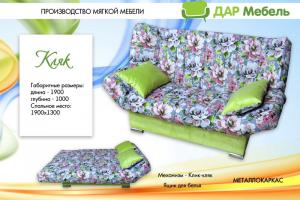 Диван Кляк цветы - Мебельная фабрика «Дар мебель»