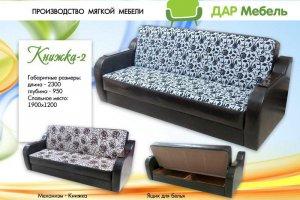 Диван Книжка 2 - Мебельная фабрика «Дар мебель»