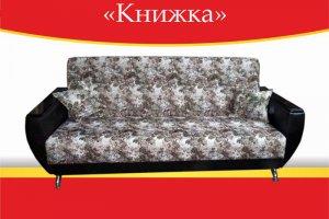 Диван Книжка - Мебельная фабрика «Корона»