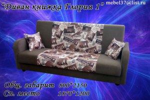 Диван-книжка Глория 1 - Мебельная фабрика «ИП Камазов Б. Г.»