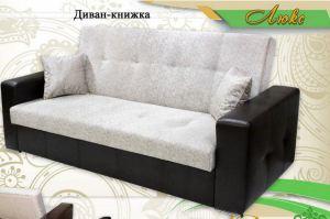 Диван-книжка Люкс - Мебельная фабрика «Диана»