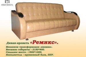 ДИВАН книжка РЕМИКС - Мебельная фабрика «Наша Мебель»