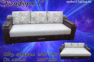 Диван Комфорт 1 - Мебельная фабрика «ИП Камазов Б. Г.»