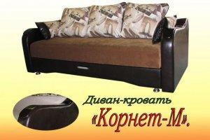 ДИВАН КОРНЕТ-2 М - Мебельная фабрика «Наша Мебель»
