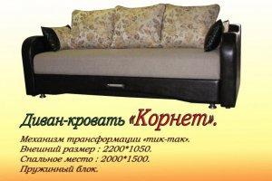ДИВАН КОРНЕТ прямой - Мебельная фабрика «Наша Мебель»