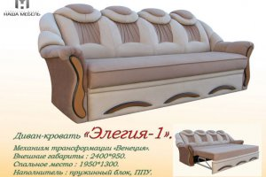 ДИВАН-КРОВАТЬ  ЭЛЕГИЯ-1 - Мебельная фабрика «Наша Мебель»