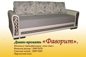 ДИВАН-КРОВАТЬ ФАВОРИТ - Мебельная фабрика «Наша Мебель»
