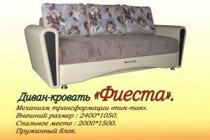 Диван-кровать Фиеста - Мебельная фабрика «Наша Мебель»