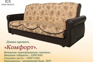 Диван-кровать Комфорт - Мебельная фабрика «Наша Мебель»
