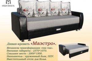ДИВАН МАЭСТРО Тик-Так - Мебельная фабрика «Наша Мебель»