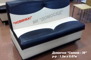 Диван малогабаритный Селена - 36 - Мебельная фабрика «Домосед»