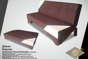 Диван книжка Мартин - Мебельная фабрика «АСМАНА»