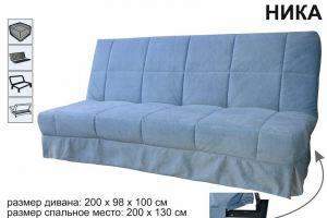 ДИВАН НИКА - Мебельная фабрика «Аврора»