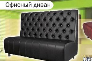 Диван офисный - Мебельная фабрика «Галант»