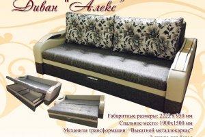 Диван прямой Алекс - Мебельная фабрика «Магеллан Мебель»