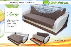 Диван Прямой Аманда - Мебельная фабрика «Дар мебель»