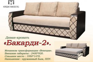 ДИВАН прямой БАКАРДИ-2 - Мебельная фабрика «Наша Мебель»