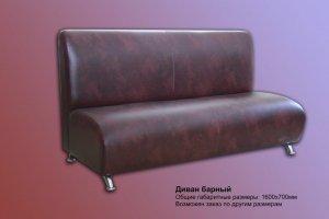 Диван прямой Барный - Мебельная фабрика «На Трёхгорной»