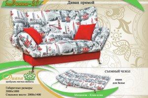 Диван прямой Диана 23 - Мебельная фабрика «Диана»